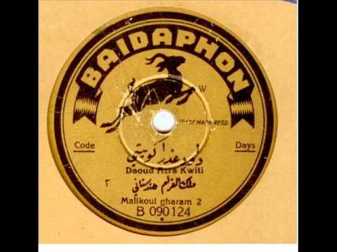 daoud and saleh al kuwaiti - Malaka algaram