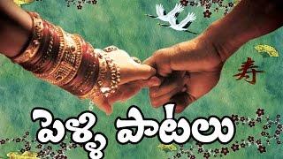 Telugu Wedding Songs - Pelli Patalu - Vol 1