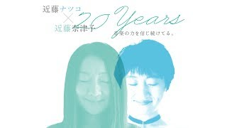 2014.1.25『20Years-近藤ナツコX近藤奈津子』 イベントオープニングを飾...