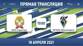 ПИУ (Саратов) — МГАФК (Малаховка)   Высший дивизион, «Б»   2021