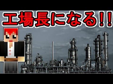 【マインクラフト】豆腐工場の工場長さんになる!!【豆腐Craft実況2】1