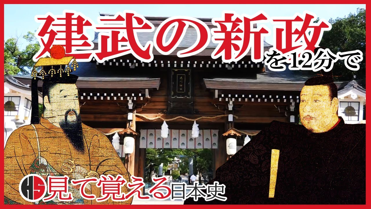 【建武新政】118 忙しい人のための建武の新政【見て覚える日本史シリーズ 太平記編】