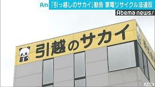 引っ越しのサカイ 経済産業省などから是正勧告(18/06/12)