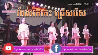 Rovong Khmer New songs  2019