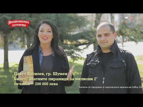 """Павел Василев от град Шумен си спечели 200 000 лева от билет """"Златните пирамиди за милиони 2"""""""