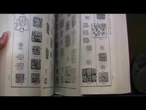 Seal Scripts Chinese Calligraphy Dictionaries 篆書書法字典 (Introduction Part) 1080p