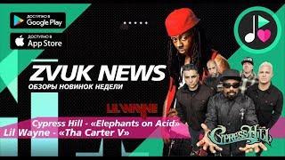 ZVUK NEWS - Обзоры альбомов Cypress Hill  - Elephants on Acid   Lil Wayne - Tha Carter V