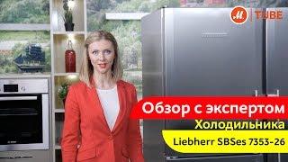 Видеообзор холодильника Liebherr SBSes 7353-26 с экспертом «М.Видео»