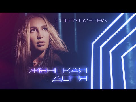 Ольга Бузова - Женская доля (Премьера трека 2021)