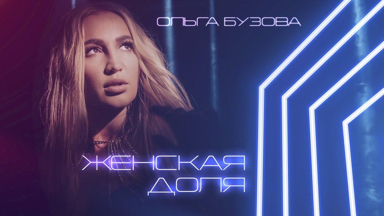 Ольга Бузова  Женская доля Премьера трека 2021