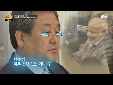 """모디 총리에 바람 맞은 김무성 """"X팔린 일"""" 썰전 117회"""