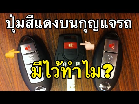 Review PANIC button on Intelligent Key Nissan March by Biere ThaiNissan