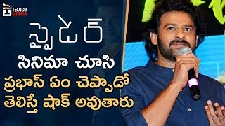 Prabhas shocking response on spyder movie | mahesh babu | rakul preet | sj suriya | #spyder