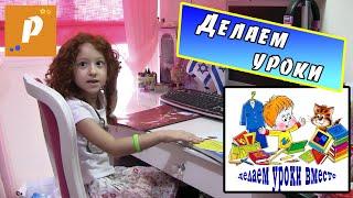 VLOG Уроки - моё первое домашнее задание | Уроки в первом классе в Израиле