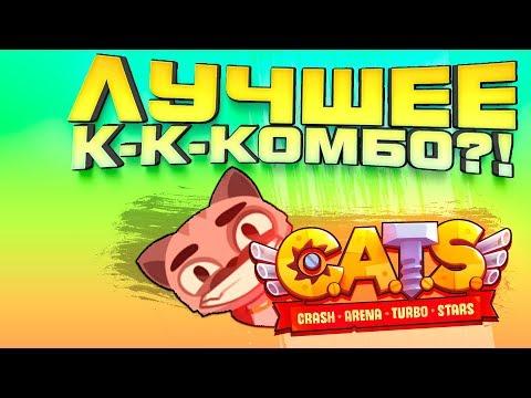 ЛУЧШАЯ КОМБИНАЦИЯ ДЛЯ ПОДЪЁМНИКА В CATS  #45