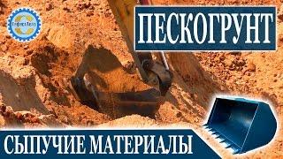 видео Купить глину в Одинцово: доставка, цена за куб