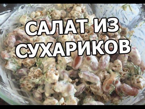 Салат с сухариками. Рецепт салата из сухариков!