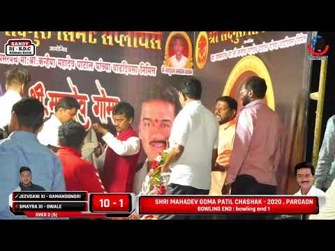 Bamandongri vs owale ||  shri mahadev goma patil chashak - 2020 | pargaon | day 02 mp3