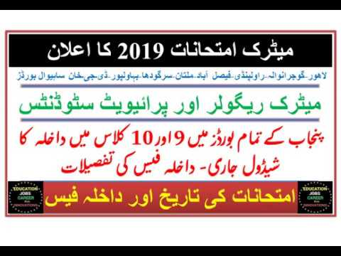 9th and 10th Class Registration 2019/Examination date for Matric 2019 /Fee schedule/Punjab Boards