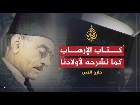 خارج النص - الإسلام وأصول الحكم  - 08:54-2019 / 9 / 9