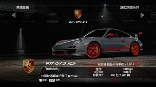 極速快感:超熱力追緝(Need For Speed: Hot Pursuit)  Porsche 911 GT3 RS