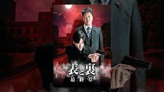 防衛大臣・鬼嶋(赤井英和)、宗教団体アミターユ、そして巨大ヤクザ組...