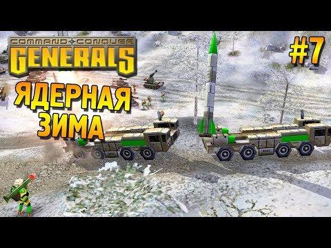 Generals Прохождение (Китай) ★ Ядерная зима ★ #7