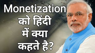 monetization and demonetization meaning in hindi    By Shabdkosh Dictionary