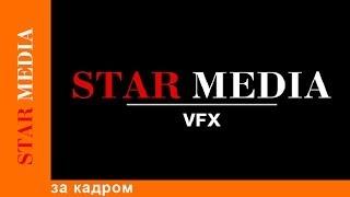 Спецэффекты в Кино. StarMedia