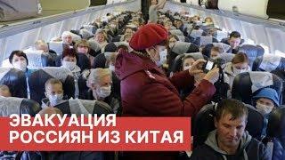 Эвакуация россиян из Китая самолётами ВКС по приказу Путина. Коронавирус. Последние новости.