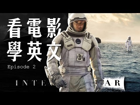 看電影學英文 | Interstellar |星際啟示錄/ 星際效應| Do not go gentle into that good night – Dylan Thomas