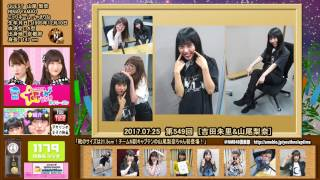 吉田朱里 山尾梨奈 やまりな NMB48のTEPPENラジオ 第4シーズン 矢倉楓子...
