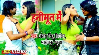 #Antra Singh Priyanka #Video हनीमून में II Honeymoon Mein II  Bhai Lavkush का सुपरहिट 2020 Song