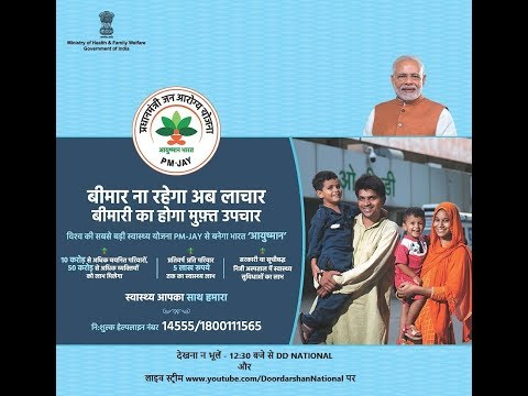 Launch of Ayushman Bharat by PM Narendra Modi - LIVE