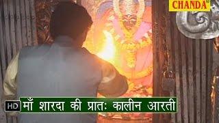 Pratah Kalin Aarti Of Maa Sharda || माँ शारदा की प्रातः कालीन आरती  || Hindi Bhajan