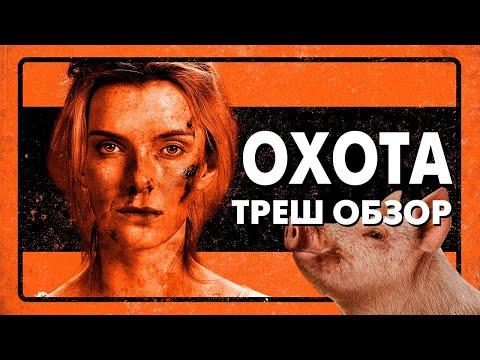 Треш Обзор Фильма ОХОТА (2020)