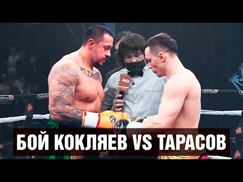 Бой Михаил Кокляев
