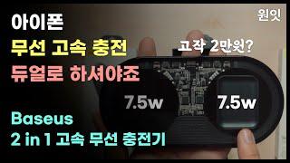 아이폰 듀얼 무선 충전기가 고작 2만원...?