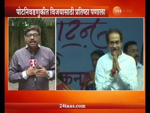 Uddhav Thackeray Rally In Vasai And BJP | Yogi Adityanath Rally On Virar For Bypoll Election