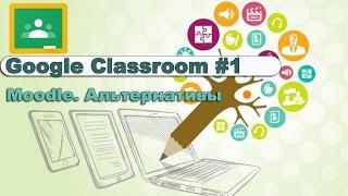 1. Обзор Google Classroom как альтернативы Moodle #1
