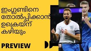 ENGLAND UKRAINE PREVIEW EURO CUP PREDICTION EURO LATEST NEWS CAN ENGLAND BEAT UKRAINE jomy