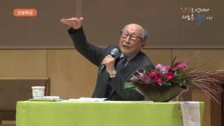 신앙은 언제나 새로운 출발이다 김형석 교수