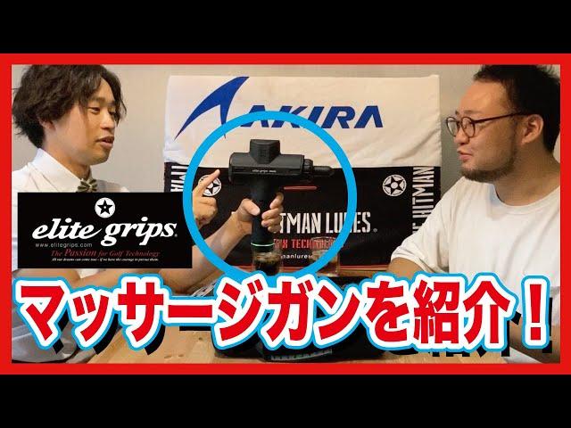 【elite grips】自粛中に三木プロが愛用していたマッサージ器具を紹介!事故映像もあり!?