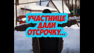 Дом 2 Новости 20 Марта 2018 (20.03.2018) Раньше Эфира