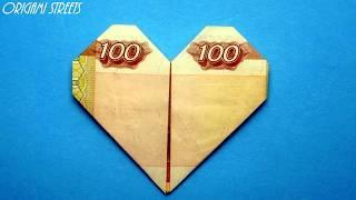 як зробити серце з грошей