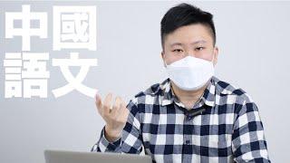 Publication Date: 2020-04-16 | Video Title: 中國語文科老師示範如何進行網上課堂及經驗分享