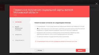 как оформить социальную карту жителя Московской области
