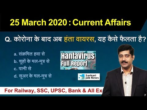 25 March करेंट अफेयर्स | Daily Current Affairs 2020 Hindi PDF Details - What Is Hanta Virus