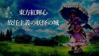 【東方紅輝心】 放任主義の妖怪の城