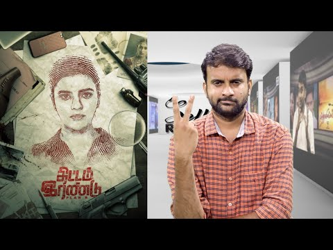 thittam-irandu-plan-b-review-thittam-irandu-movie-review-aishwarya-rajesh-vignesh-karthick